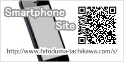 立川発待ち合わせデリヘル立川人妻研究会のスマホ版ホームページ